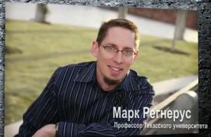 Marks Regnerus