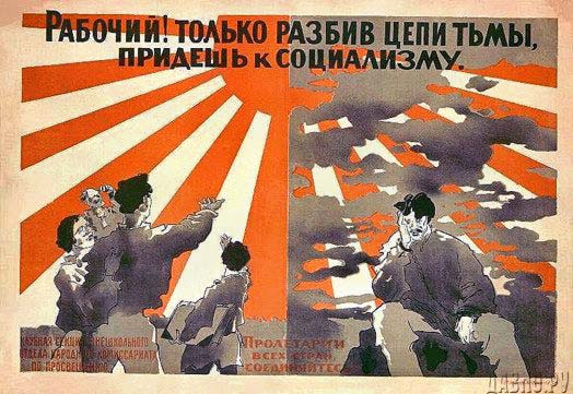Strādniek! Tikai saraujot tumsības saites nonāksi līdz sociālismam.