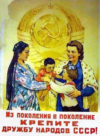 No paaudzes uz paaudzi stiprinās tautu draudzība Padomju Savienībā!