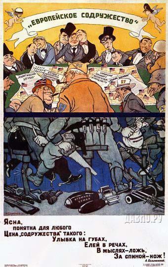 """Eiropas sadraudzība.  """"Skaidra katram Tādas """"sadraudzības"""" cena Smaids uz sejas Balzams mutē Domās meli Rokās aiz muguras – naži!"""" A.Bezimenskis  [Precīzi atspoguļots Eiropas Savienības un kopumā visas kapitālistiskās pasaules sadarbības princips]"""