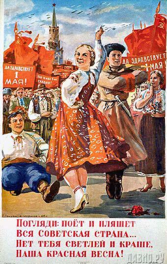 Skaties kas te dzied un dejo Visa plašā Padomj valsts Nekas gaišāks, krāšņāks nav par Tevi Mūsu sarkano pavasari!