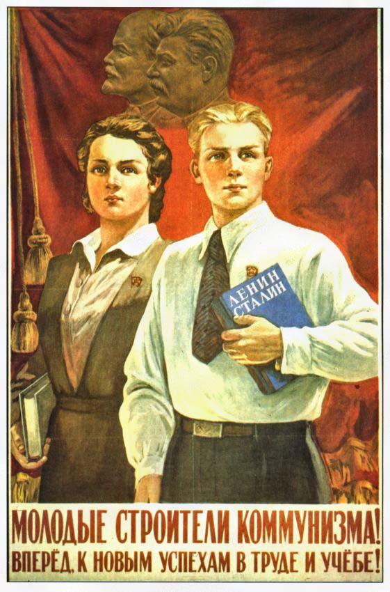 Jaunie komunisma cēlāji! Uz priekšu pretī jauniem panākumiem darbā un mācībās!