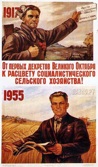 No pirmajiem dižā oktobra direktoriem līdz sociālistiskās lauksaimniecības uzplaukumam!