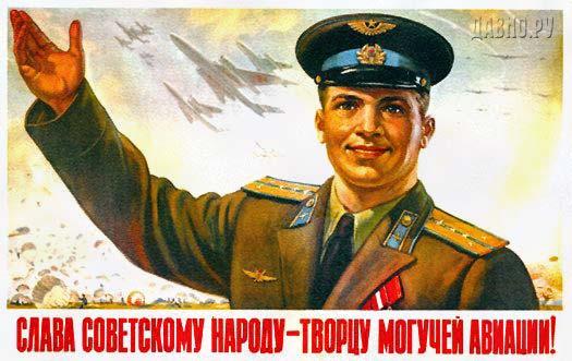 Lai dzīvo Padomju tauta – varenas aviācijas radītāja!