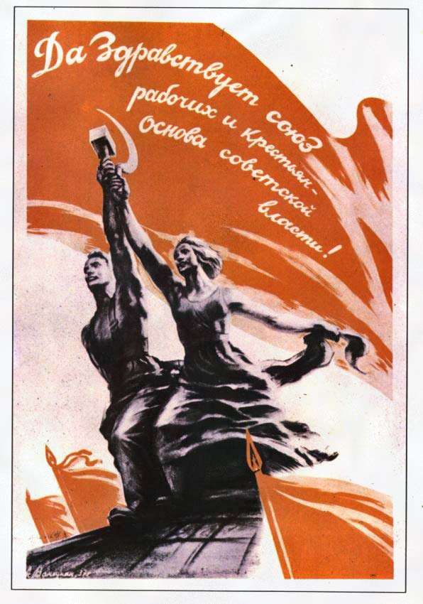 Lai dzīvo strādnieku un zemnieku savienība – Padomju varas pamats