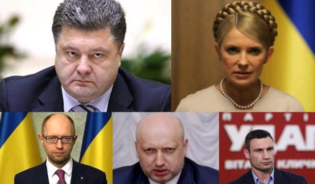 Pjotrs Porašenko (Vaļcmans), Jūlija Timošenko, Arsēnijs Jaceņuks, Aleksandrs Turčinovs, Vitālijs Kļičko
