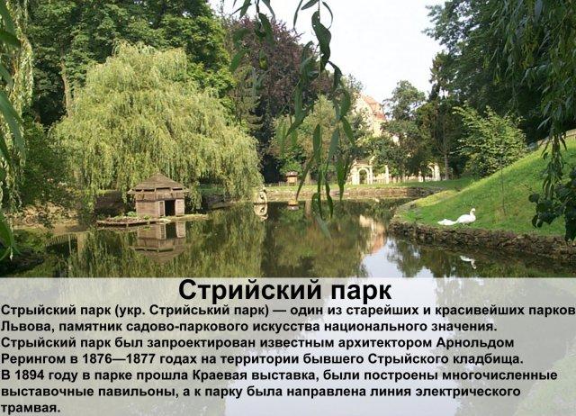 1406298357_striyskiy-park