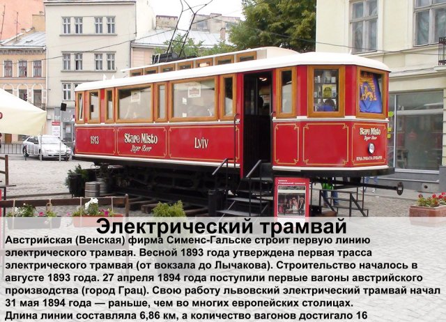 1406298379_tramvay