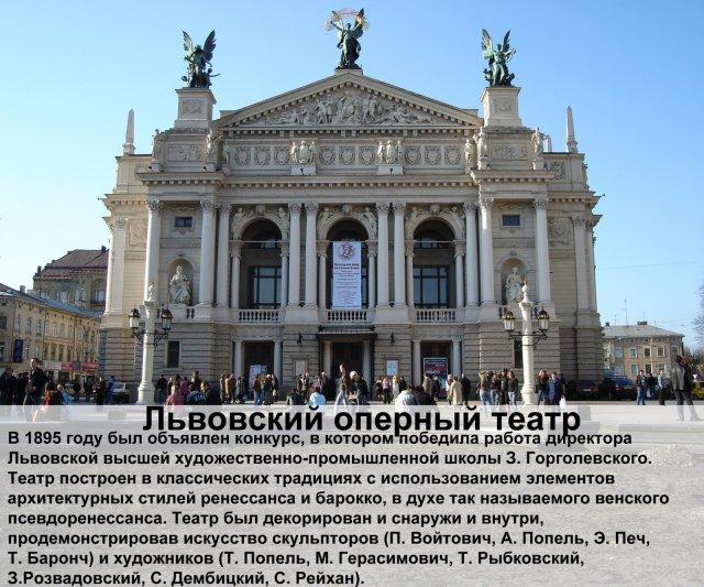 1406298411_lvovskiy-opernyy-teatr