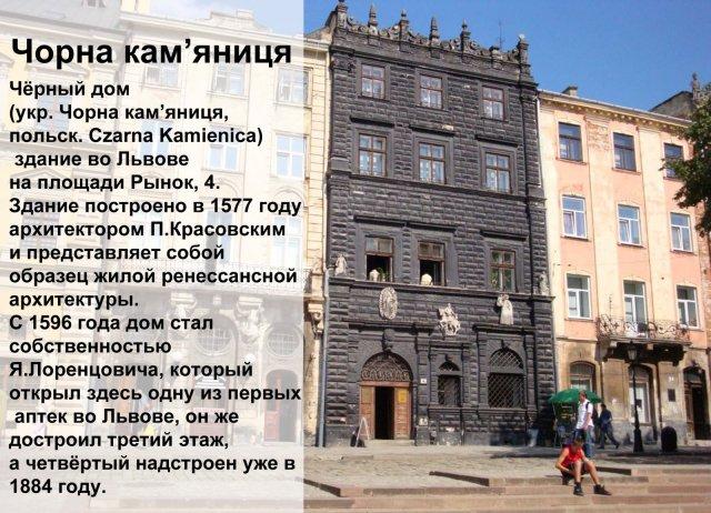 1406298533_chornyy-dom
