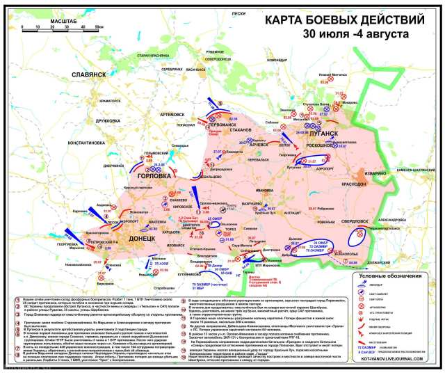 Spēku samēra karte Donbasā uz 04.08.2014