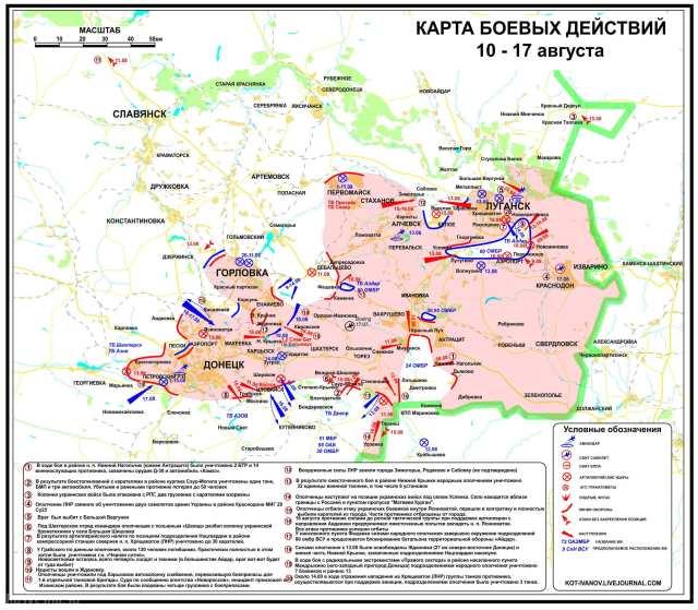 Spēku samēra karte Donbasā uz 17.08.2014