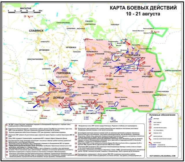 Spēku samēra karte Donbasā uz 21.08.2014