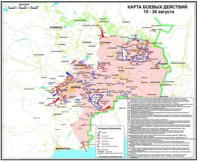 Spēku samēra karte Donbasā uz 26.08.2014