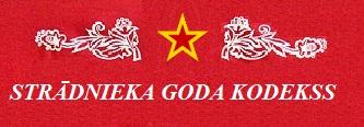 Stradnieka_goda_kodekss_m2