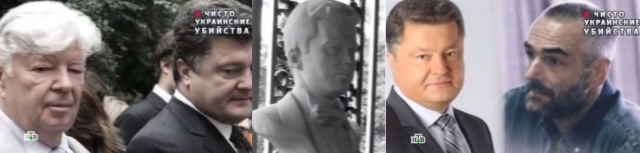 Aleksejs Porašenko – Vaļcmans ar dēlu Pjotru, Mihaila Porašenko skulptūra, Pjotrs Porašenko un Georgijs Stajanovs